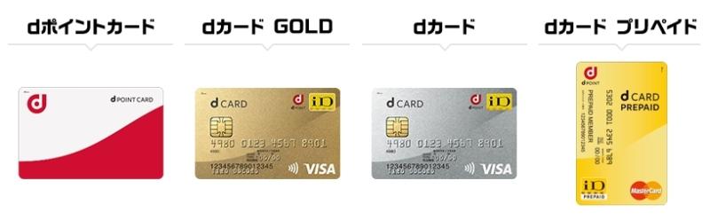 dポイント全般:dポイントカードの種類