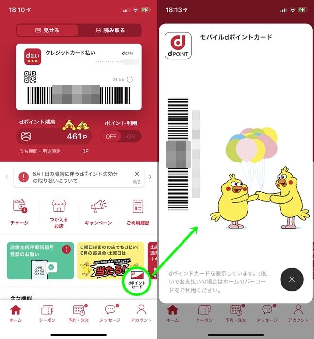 dポイント全般:d払いアプリでのdポイントカード