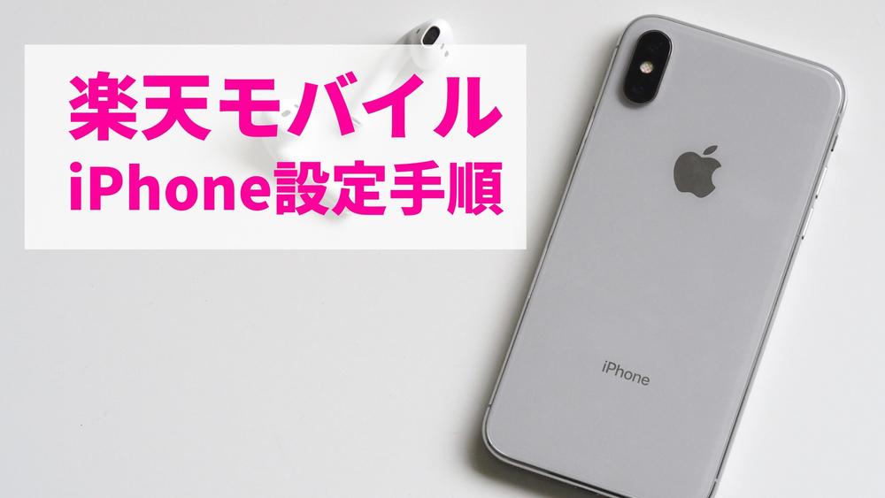 楽天モバイル iPhone APN設定