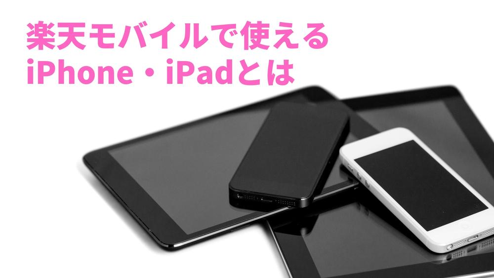 楽天モバイル iPhone iPad 使える端末