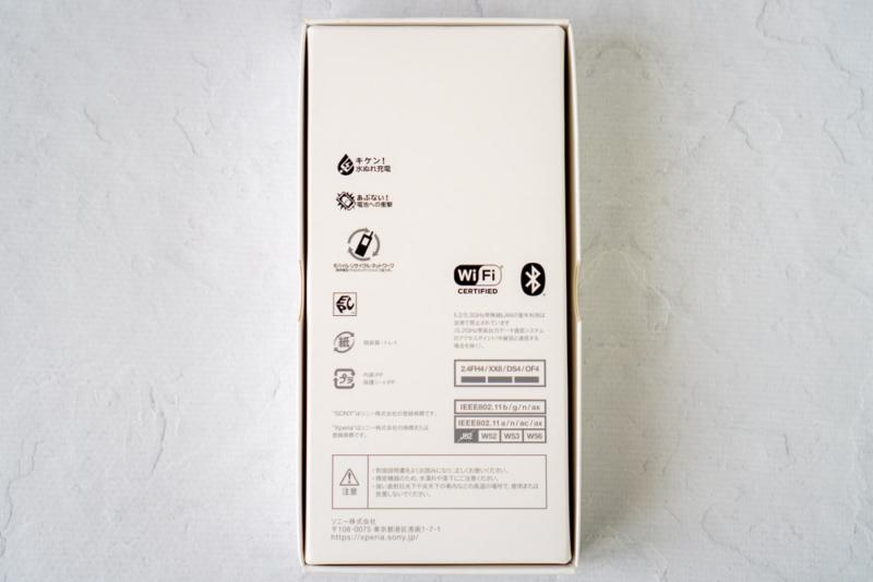 Xperia 1 IIIのパッケージ裏面