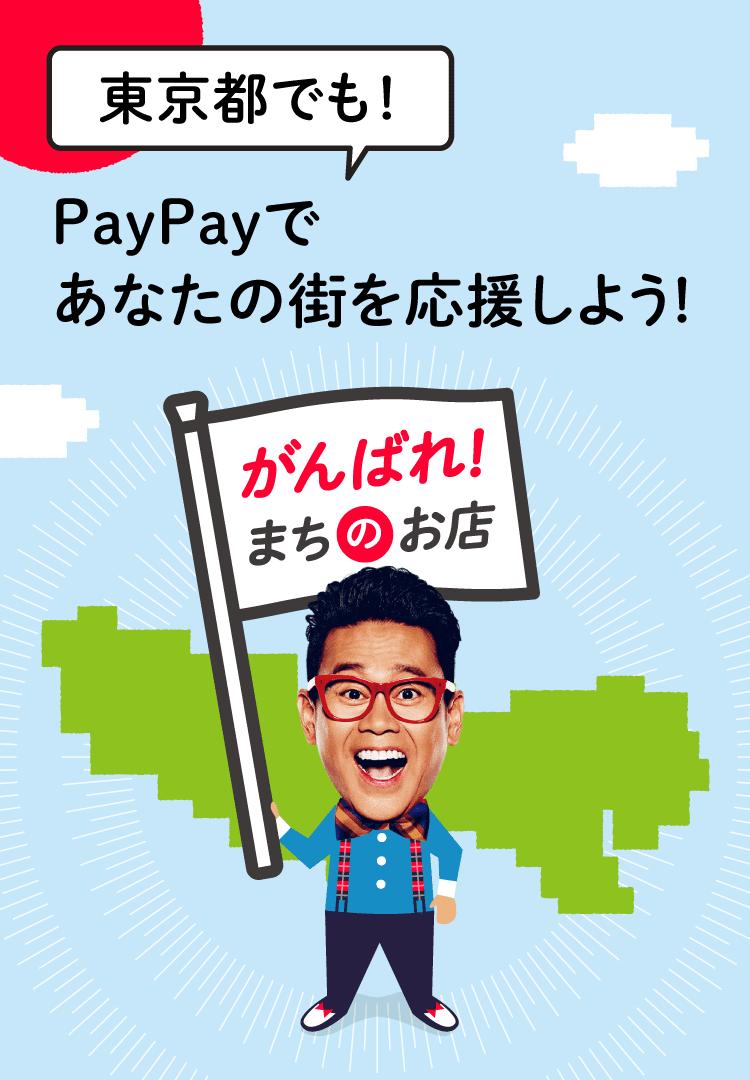 東京都でも!PayPayであなたの街を応援しよう!いろんな街でキャンペーン開催!