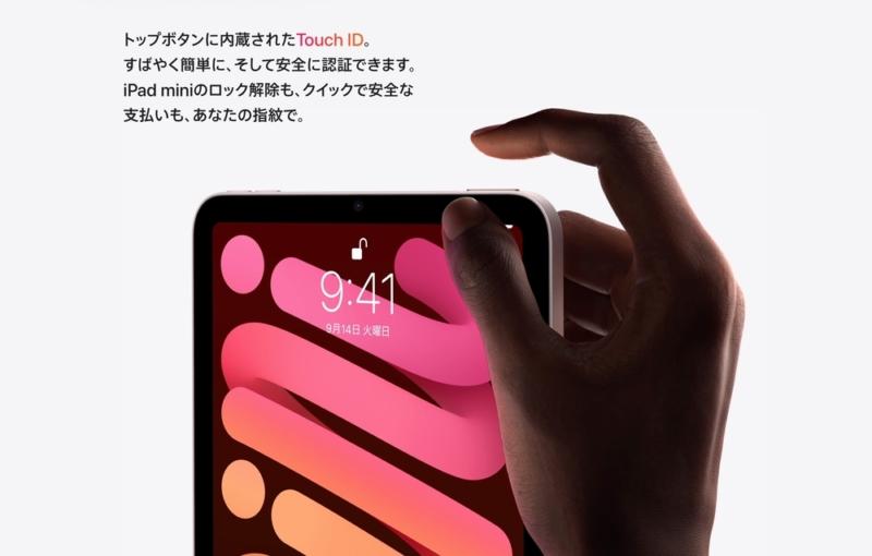 Touch IDが側面のボタンに