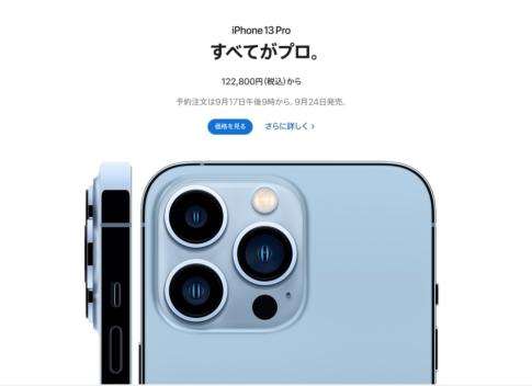 iPhone 13・iPhone 13 Pro発表!