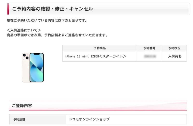 iPhone 13 miniを購入