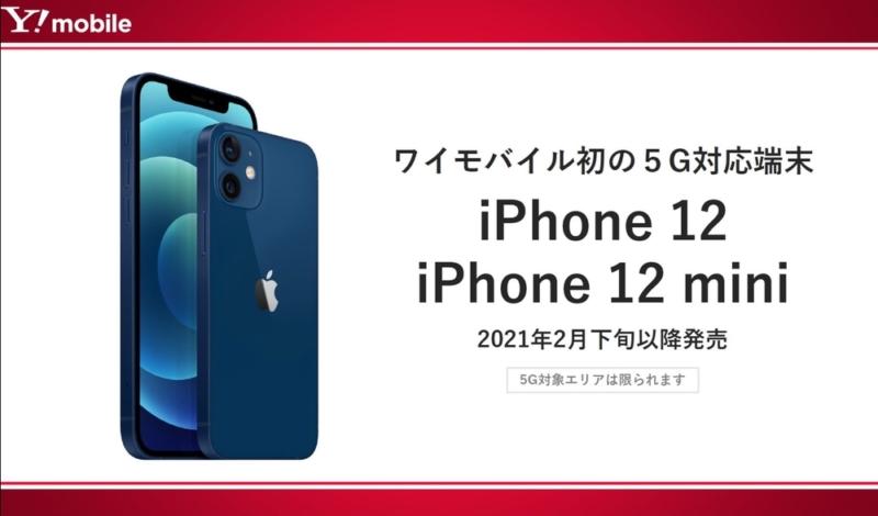 Y!mobileもiPhone 12を販売中