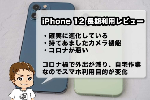 iPhone 12 Pro・12 mini長期利用レビュー