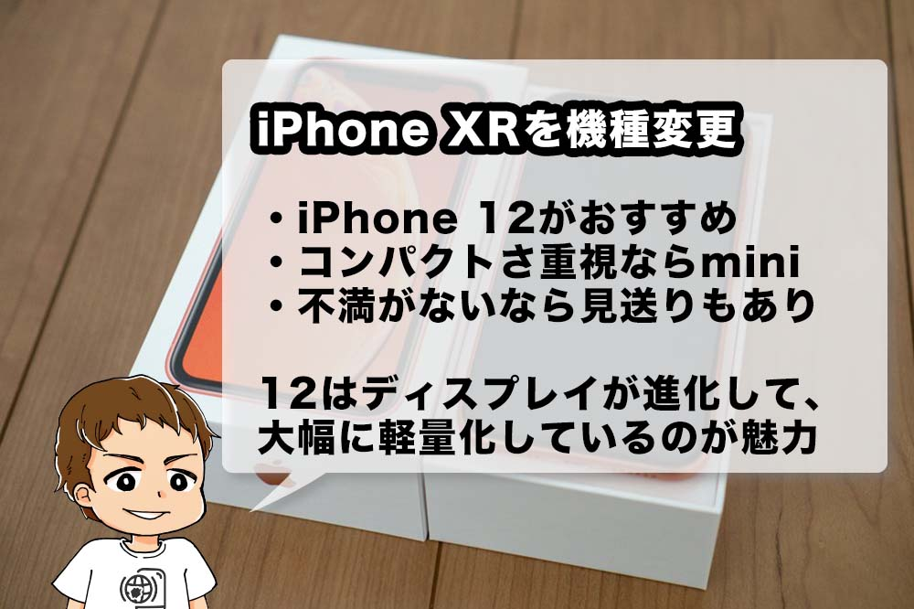 iPhone XRを機種変更