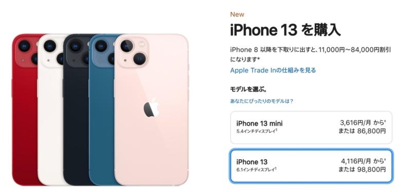 iPhone 13はカラーバリエーションが豊富